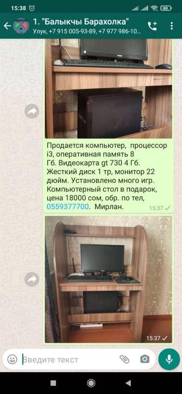Электроника - Кызыл-Суу: Продаю компьютер процессор i3 оперативная память 8гб, видеокарта 4гб