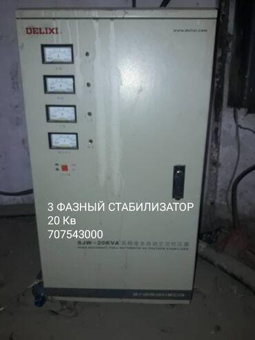 244 объявлений   ЭЛЕКТРОНИКА: Стабилизатор