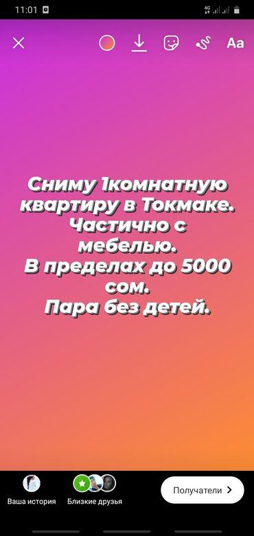 долгосрочная аренда квартир токмак in Кыргызстан | КНИГИ, ЖУРНАЛЫ, CD, DVD: 1 комната, 48 кв. м, С мебелью
