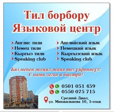 сертификат на гос номер бишкек в Кыргызстан: Языковые курсы   Английский   Для взрослых, Для детей