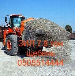 Щебень Отсев песок глина гравий смесь камень