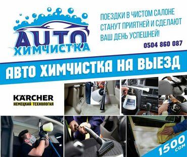 Минивен авто - Кыргызстан: Химчистка | Кресла