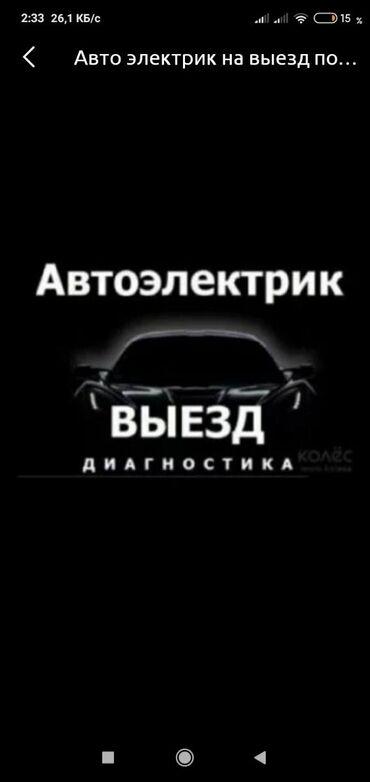 farforovyj servis в Кыргызстан: Авто электрик на выезд