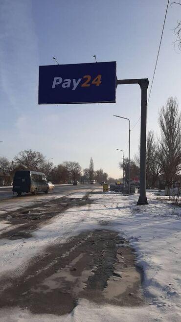 фрунзе гипермаркет бишкек в Кыргызстан: Сдаю рекламный щит Проспект Победы 227 Двухсторонний рядом гипермарк