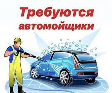 Работа. Требуется Автомойшики с ОПЫТОМ РАБОТЫ в г.Кара-Балта. Оплата