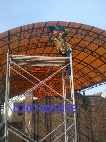 Сварщик сварочные работы решетки фермы навесы арка перила у нас в Бишкек