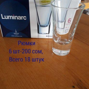 luminarc francuzskoe steklo в Кыргызстан: Рюмки luminarc, качественное стекло, красивые, 6 штук по 202 сом