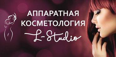 Аппаратная косметология Бишкек LStudio.kg   • Лазерное удаление в Бишкек