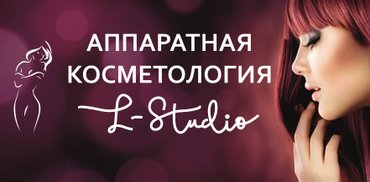 Аппаратная косметология Бишкек lstudio. Kg в Бишкек