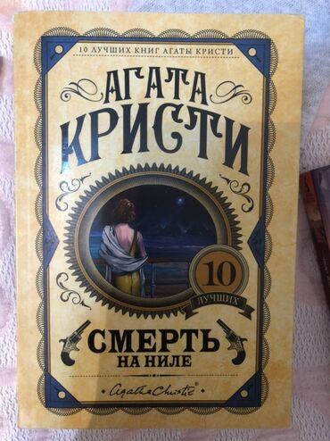 """художественные книги в Кыргызстан: Художественная литература детектив АГАТА КРИСТИ """"Смерть в Ниле"""" в"""