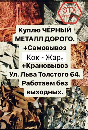 Куплю черный металл куплю  метал  в Бишкек