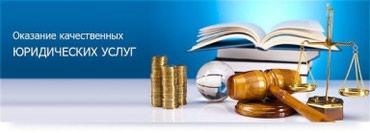 услуги сантехработ в Кыргызстан: Полный спектр юридических услуг от 3000 сом (пере/регистрация юр.лиц