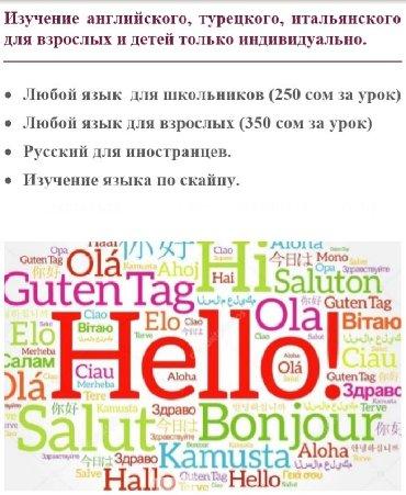 Обучение языкам . Для детей и взрослых.ОНЛАЙН занятия Английский(