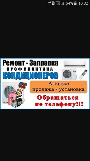 кондиционеры продажа срочный ремонт кондиционеров в бишкеке и чуйской  в Бишкек
