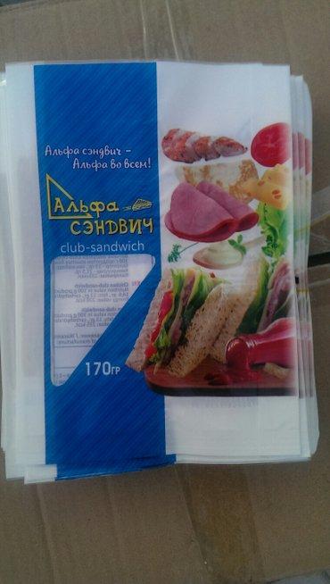 Продаются упаковки для сэндвичей в Бишкек