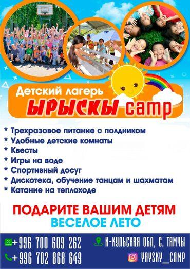 Отдых на Иссык-Куле - Новопокровка: Детский оздоровительный лагерь ЫРЫСКЫ campНа территории 15 комнат