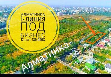 Продам - Бишкек: Продам 12 соток Строительство