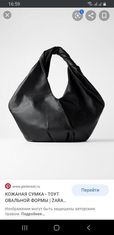 сумки зара в Кыргызстан: Кожаная сумка Зара в идеальном состоянии