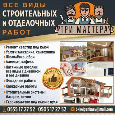 строительных услуг и отделочных работ в Кыргызстан: Квартиры | Стаж Больше 6 лет опыта