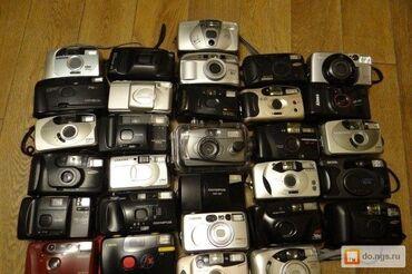 Куплю старые пленочные фотоаппараты на которые вы раньше фотографирова