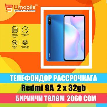 Б/у Xiaomi Redmi 9A