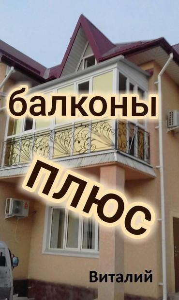 услуга зила в Кыргызстан: УТЕПЛЕНИЕ БАЛКОНЫ ЛОДЖИИ ПЛАСТИКОВЫЕ ОКНА пр-во( турция россия