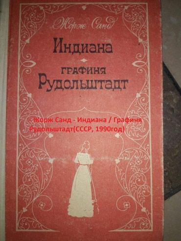 - Жорж Санд - Индиана / Графиня Рудольштадт(СССР, 1990год) в Бишкек