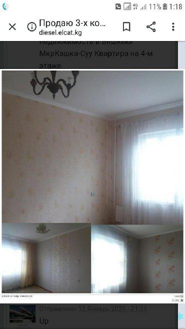вторичная недвижимость в Кыргызстан: Продается квартира: 3 комнаты, 70 кв. м