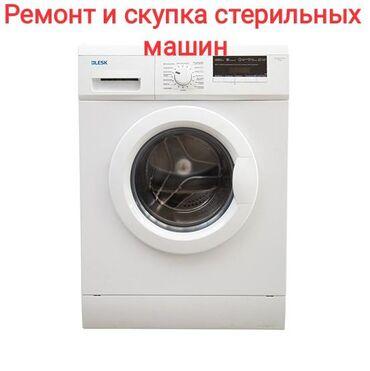 Ремонт стиральных машин.Замена помпыЗамена тэнаЗамена дверного замка