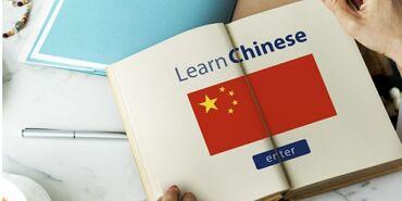 Языковые курсы - Язык: Китайский - Бишкек: Языковые курсы | Китайский | Для детей