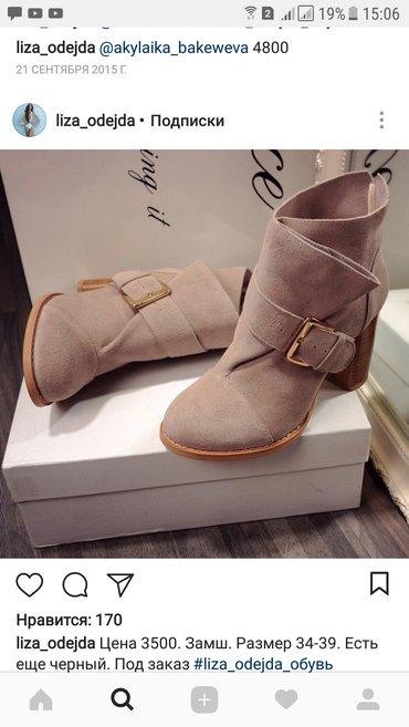 Замшевые ботинки, размер 36, новые, очень удобные в Бишкек