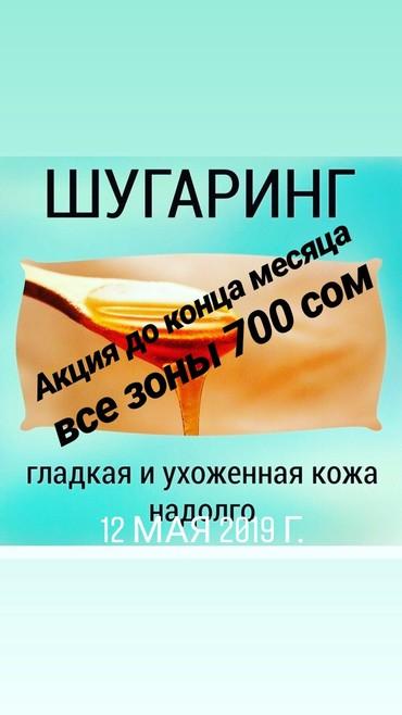 восковая сахарная депиляция в Кыргызстан: Обучения шугарингу сахарная депиляция восковая дипиляция