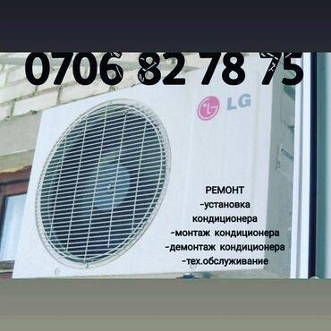 акустические системы charge со светомузыкой в Кыргызстан: Монтаж, демонтаж, ремонт, сервисное обслуживание, заправка