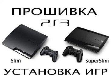 ps3 new games в Кыргызстан: Прошивка PS3 (Fat,Slim,Super slim) Запись игр PS3,PS4