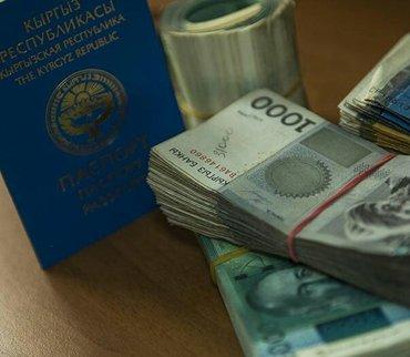 Приглагаю работу! Для всех Бишкеке, Нарын Ош, Жалал Абад и Баткене. За в Бишкек