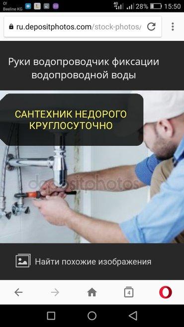 сантехник круглосуточно  жумуш керек в Бишкек