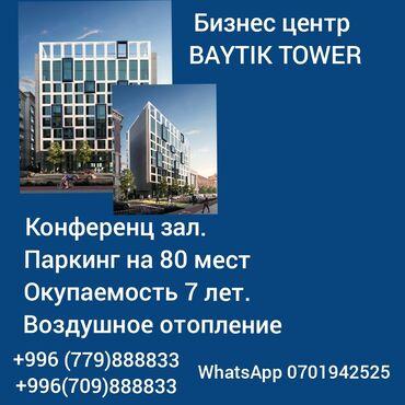 Бизнес центр BAYTIK TOWER Класса А+ Парковка на 80