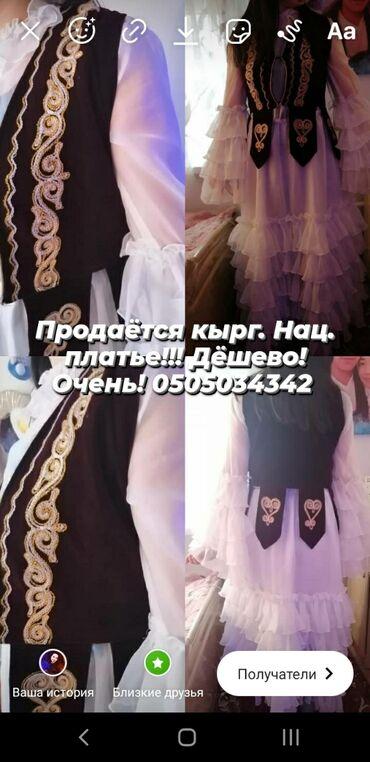 Продаётся национальное, кыргызское платье!!! Размер стандарт! Цена при