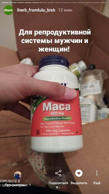 Мака Maca для репродуктивной функции. Витамины и бады из США в