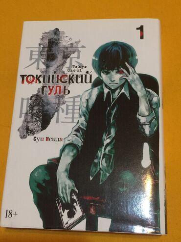 Манга токийский гуль аниме  первый том  цена 15 азн куплена недавно. п