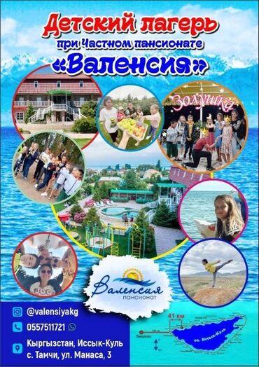 Отдых на Иссык-Куле - Тамчы: Тамчы