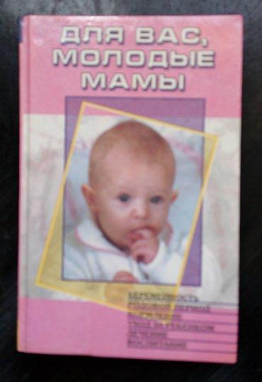 Bakı şəhərində Книга для молодых мам.