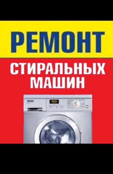б у стиральная в Кыргызстан: Ремонт | Стиральные машины | С гарантией, С выездом на дом, Бесплатная диагностика