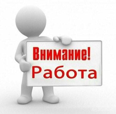 Срочно требуется девушка с опытом в Бишкек