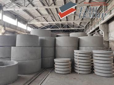 бетонные кольца для септика в Кыргызстан: Кольца железобетонные позволяют легко возводить конструкции