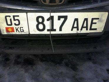 добрые люди утерян гос номер. в Бишкек