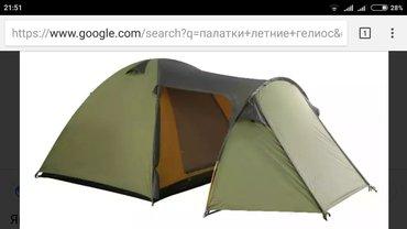 палатка passat-3 helios в Бишкек