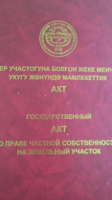 Продается участок 15 соток.Сокулукский район село Кызыл Туу.Документы есть in Сокулук