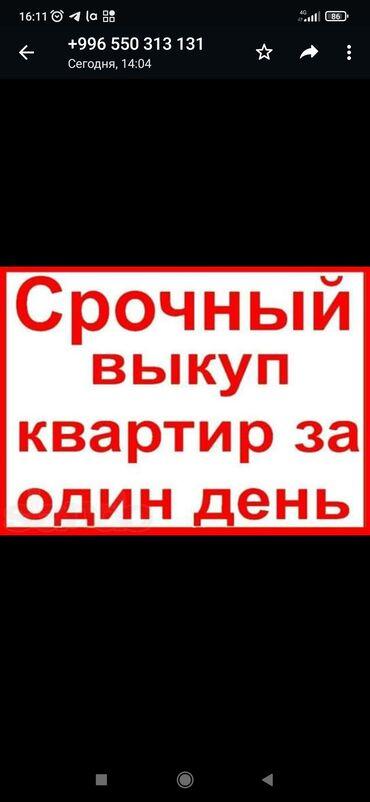 кв в бишкеке купить in Кыргызстан | ДОЛГОСРОЧНАЯ АРЕНДА КВАРТИР: 1 комната, 1 кв. м