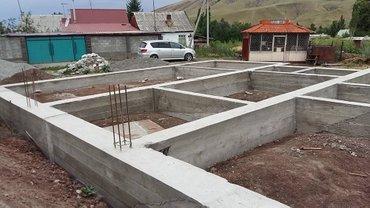 Строительство заливка фундамента или подвала проектирование. с нуля. в Бишкек